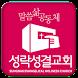 성락성결교회 by CTS cBroadcasting