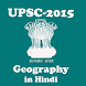 UPSC Geography in Hindi-2015 by Free Educational Apps