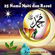 Kisah 25 nabi Dan rosul Terlengkap
