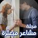 مشاعر مبعثرة - حب امتلاك فراق by KaizenDev