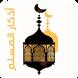 اذكار المسلم by Is elshnawey