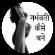 गर्भवती कैसे बने by Pyasi Bhabhi