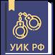 УИК РФ 2017 (1-ФЗ) by KPDeV