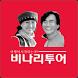 비나리투어 여행정보 by thinkcat(생각하는 고양이)