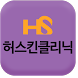 허스킨의원 by 진커뮤니케이션