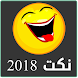 نكت 2018 by RM GROUP