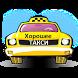 Хорошее такси г.Москва by Студия Три Цвета