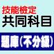 技能檢定-共同科目題庫:職業安全衛生及工作倫理與職業道德 by Long Tsai