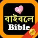 Bengali-English Bilingual Holy Bible Audio Offline
