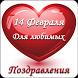 Поздравления с Днем Валентина by walera_master
