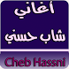 أغانب شاب حسني بدون نت-hasni by ttchk