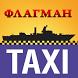 Такси Флагман by UpTaxi