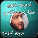 أدعية للميت - العفاسي بدون نت by العجمى والعفاسى بدون انترنت