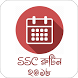 SSC Dakhil 2018 Routine এস এস সি দাখিল ২০১৮ রুটিন by App Apache