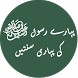 Pyare Rasool ki Pyari Sunatain by Ibrahimsoft