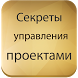 Секреты управления проектами by NewAppPro