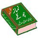 namaz ka tareeqa in urdu by nisapps