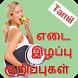 Weight Loss Tips In Tamil | எடை இழப்பு குறிப்புகள் by Shree App