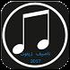 جديد أغاني ناصيف زيتون 2017 by johnandroid