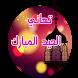 أرقى وأجمل تهاني العيد by Devtools