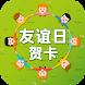 友谊日贺卡 by AppPals
