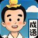 中国成语故事汇 by DouQi Games