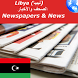 Libya Newspapers by siyarox