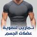 تمارين لتقوية عضلات الجسم by thomazdev