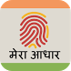 Aadhar Card- Correction & Save by Madhusunand Labs