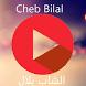 Cheb Bilal Music by DinoKhidirApps