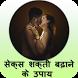 Mahila Utejana Badhane Ke Upay by Double Tadka