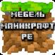 Мебель для Майнкрафт PE by maksonns