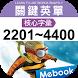 關鍵英單:核心字彙2201-4400 by Soyong Corp.