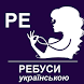 Ребуси (українською) by NashaGra