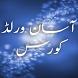 Learn Word In Urdu by ExcellApps