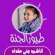 اناشيد جنى مقداد by FireTech