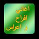 اغاني افراح واعراس by ouhassoabdoallah