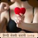 हिंदी सेक्सी कहानि 2017 by storymaniya