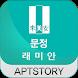 문정래미안 아파트 by (주)아파트스토리