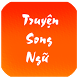 Truyen song ngu by APP KUTE