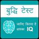 IQ Test Hindi , जानिए कितना है आपका IQ