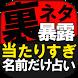 【裏ネタ暴露】No.1名前占い「音波動姓名判断」植田健吾 by Rensa co. ltd.