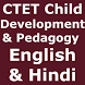 CTET Child Development & Pedagogy - Hindi & Englis by Prakash AK
