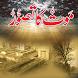 Maut Ka Tasawar by IslamGuide