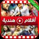 مسلسلات و أفلام هندية بدون نت by mohamed az