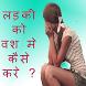 लड़की को वश मे कैसे करे? by Bahabahati