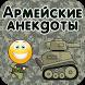 Армейские анекдоты by Centurion Apps