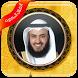 العفاسي قرآن كريم بدون إنترنت by AppstudioZinb