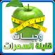 وجبات قليلة السعرات by goodnews4me