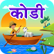 River Crossing Marathi Puzzle by Tiger Queen Apps